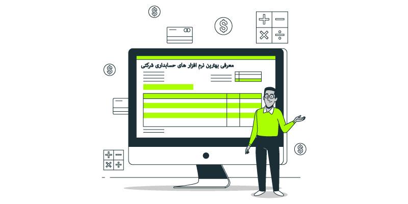 معرفی-بهترین-نرم-افزار-های-حسابداری-شرکتی