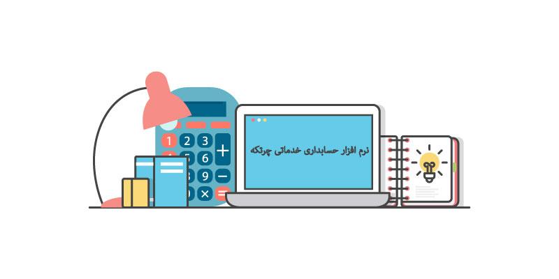نرم-افزار-حسابداری-خدماتی